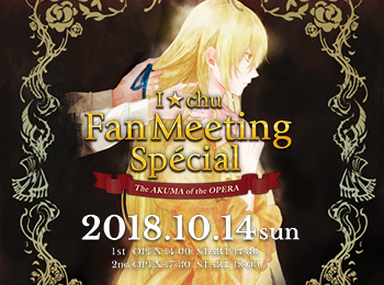 アイ★チュウ「Fan Meeting Special 〜The AKUMA of the OPERA〜」10/14開催決定!!